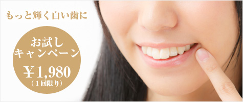 ホワイトニングお試しキャンペーン¥1,980