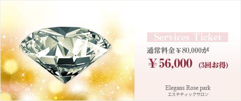 サービスチケット¥56,000